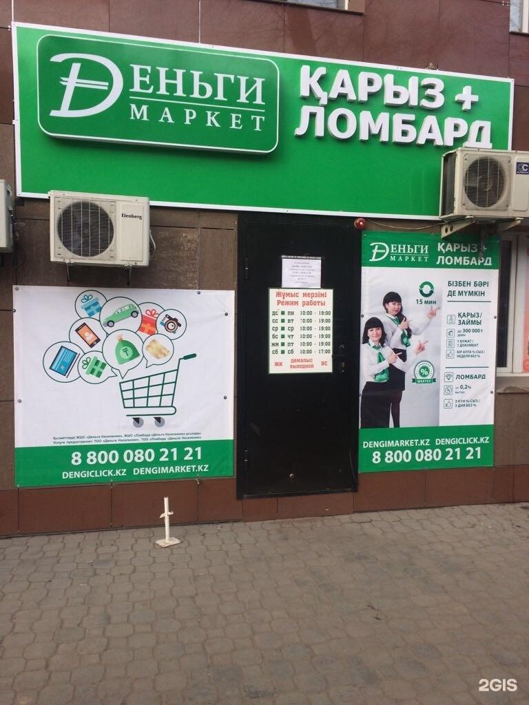 Займы по росии
