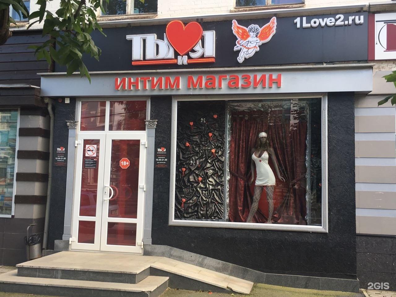 интим магазины г уфа-вв2