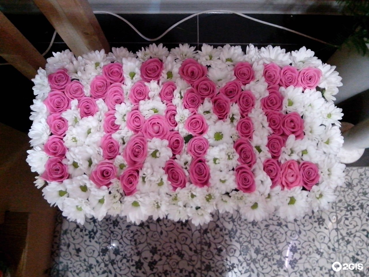 Надпись на живых цветах самостоятельно Подарки своими руками 72