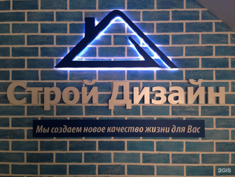 Официальный сайт премьер строй дизайн