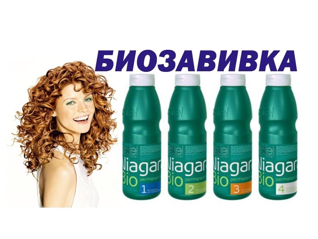 Средство для биозавивка волос в домашних условиях 157