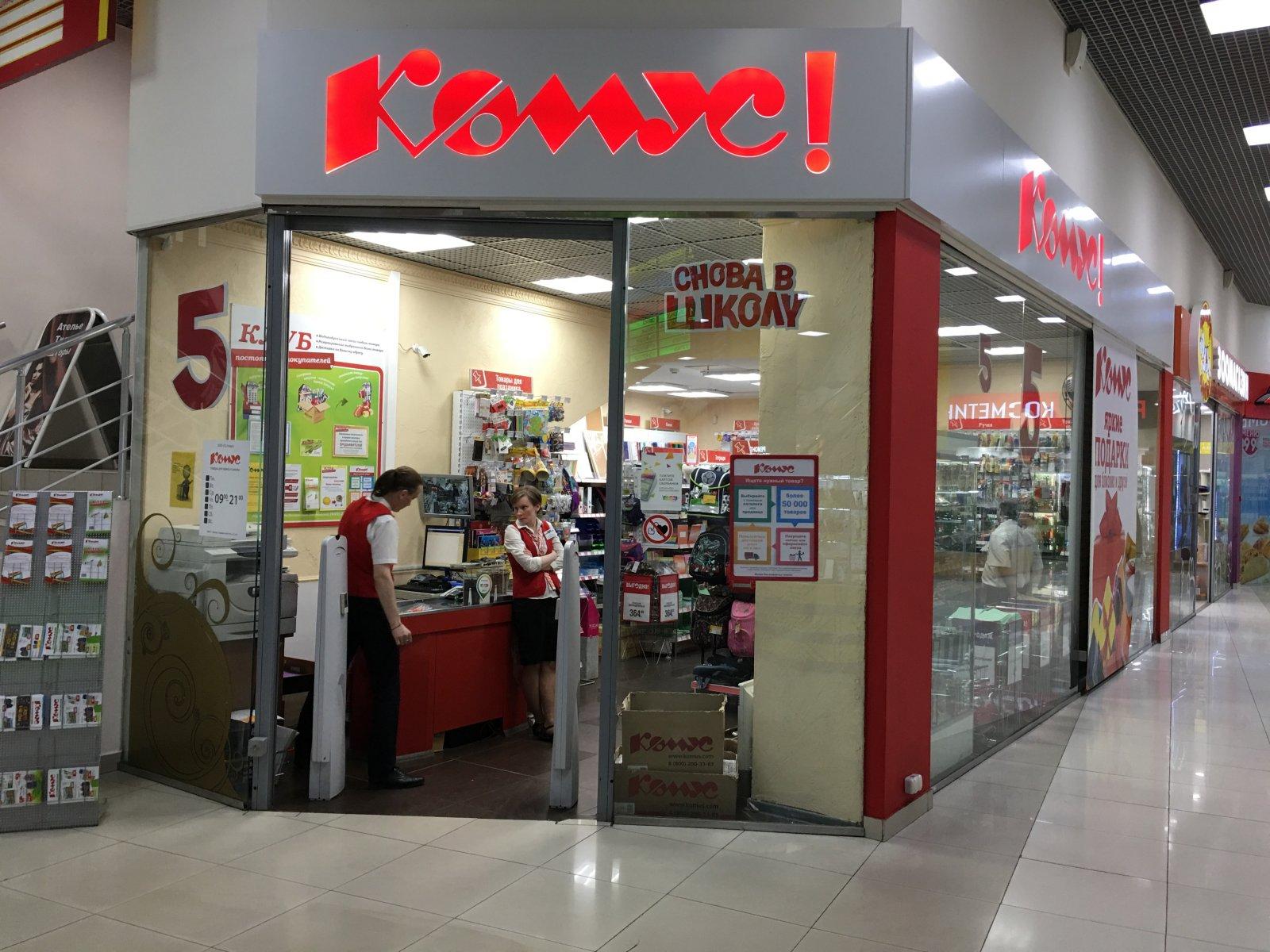 Сеть Магазинов Комус В Москве Адреса