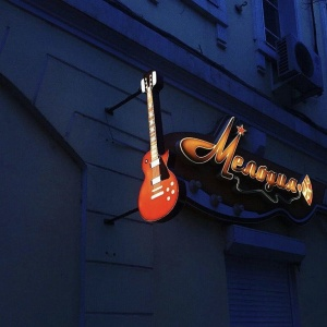 Фото от владельца Мелодия, магазин музыкальных инструментов и оборудования