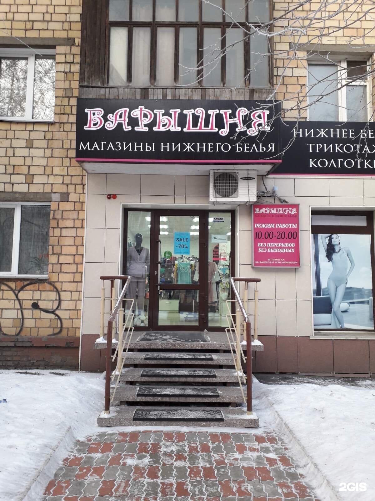 Магазины женское белье в красноярске массажер для ног доска