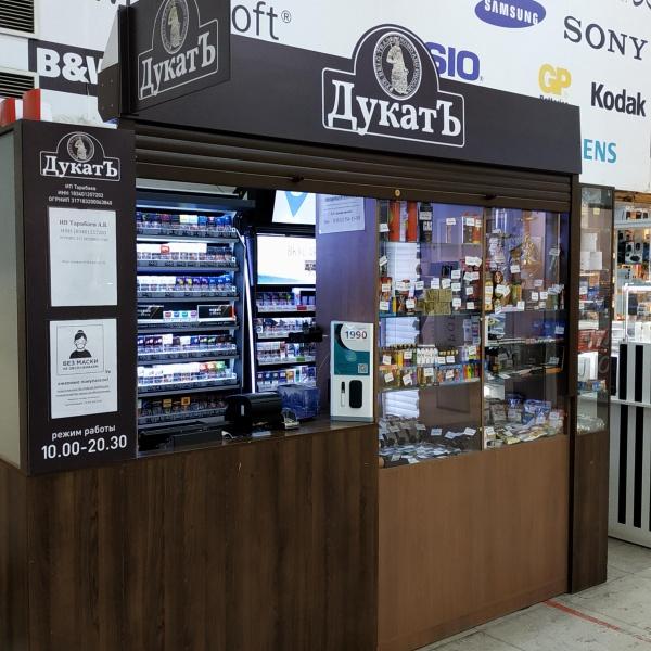 Дукат магазин ижевск табачных изделий сигареты купить в украине через интернет