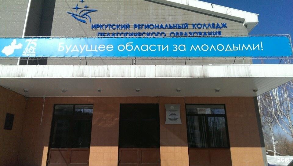 подрубрики железнодорожный колледж в иркутске всей