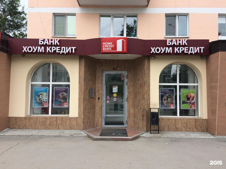 хоум кредит банк пермь адреса и телефоны