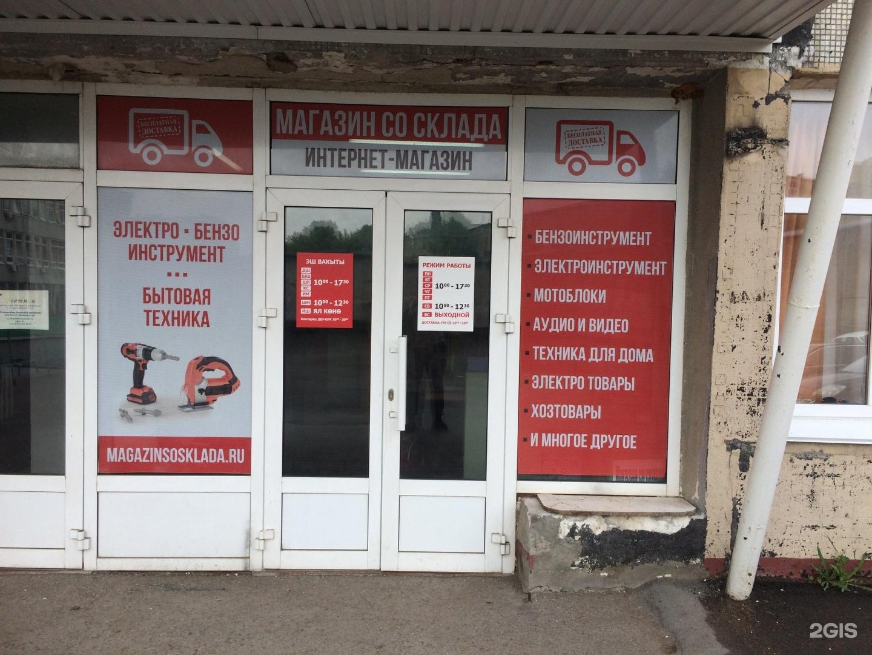 магазины техники для дома в уфе