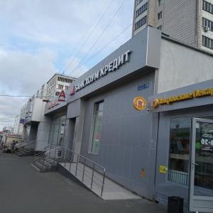 Ренессанс кредит казань зорге 75