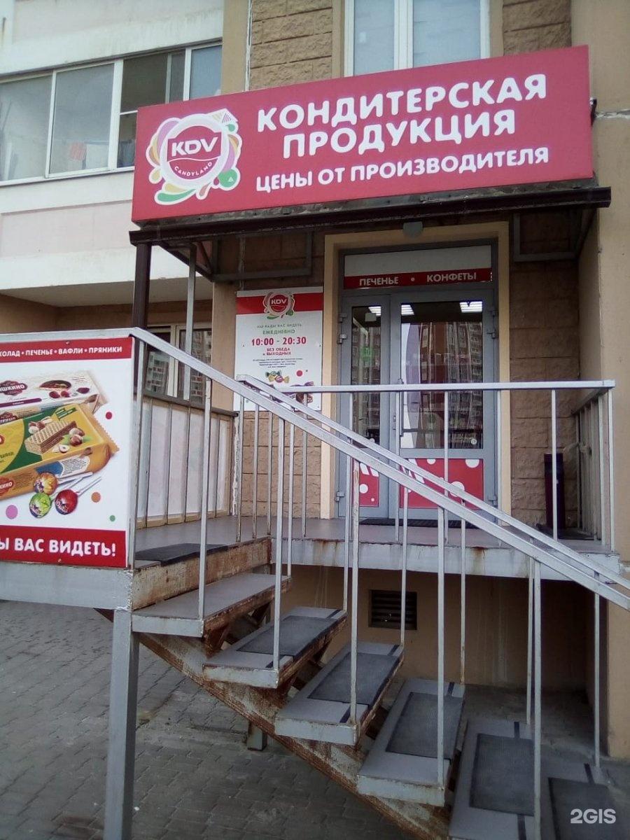 Kdv Магазин Ростов На Дону