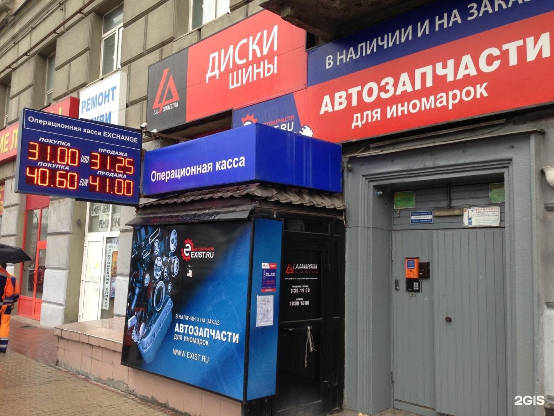 бесплатных сеть магазинов автозапчасти в москве Товары