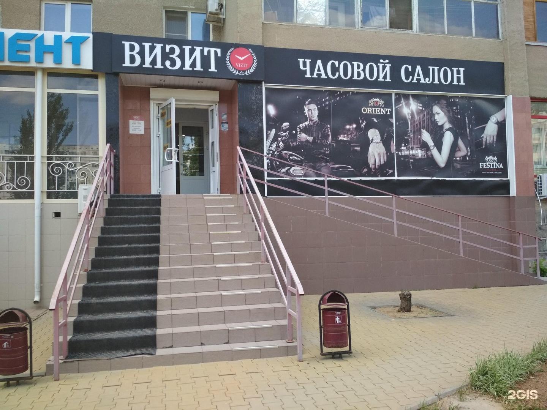 Магазин Часов Визит