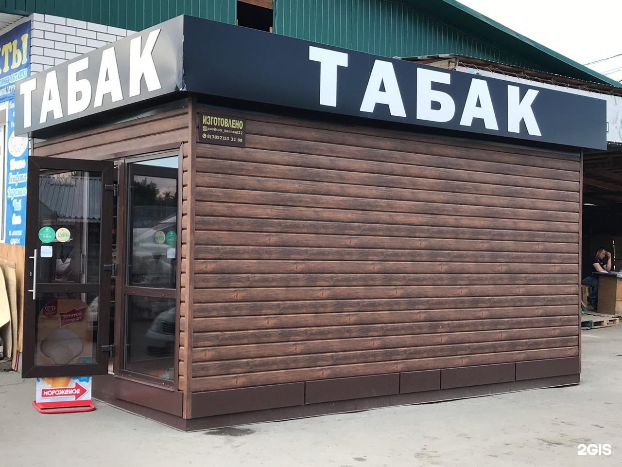 Магазин табачных изделий в барнауле лучшие белорусские сигареты купить