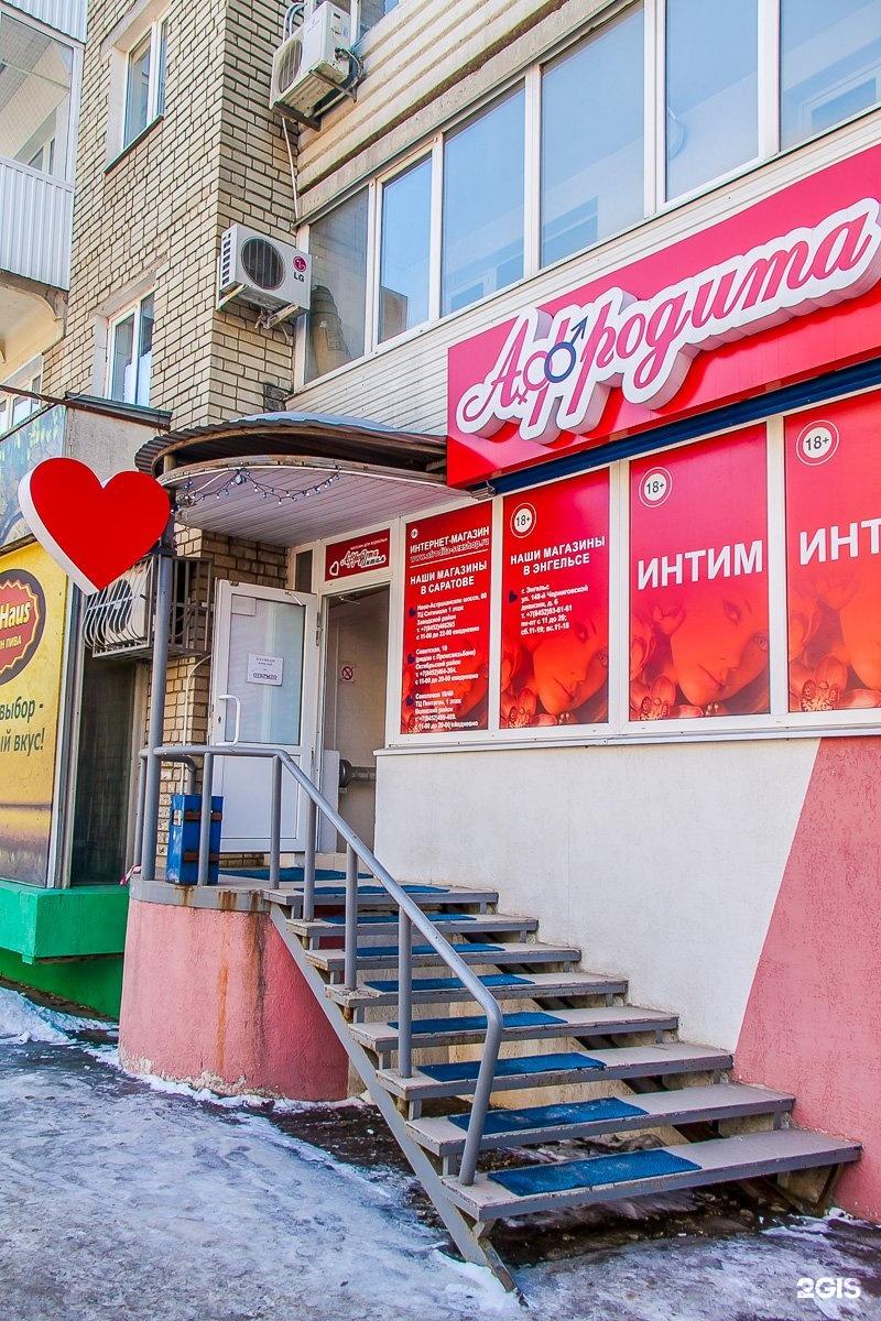 Магазин интимных товаров г саратов Блеск