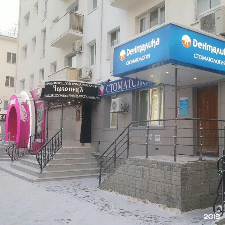 Клиника в усть каменогорске панических атак