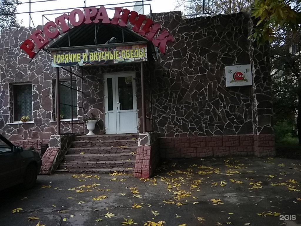 ресторанчик ульяновск хрустальная директор