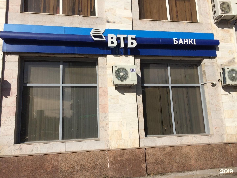 втб банк в астане вакансии Быстрая доставка