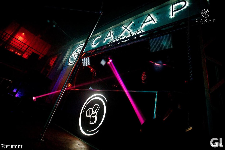 Сыктывкар ночной клуб сахар работа в москве в ночной клубах