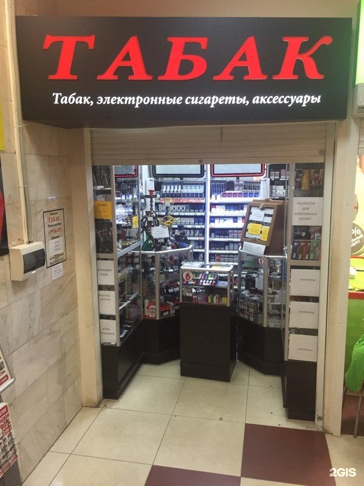 Магазин табачных изделий курск купить сигареты тройка в санкт петербурге