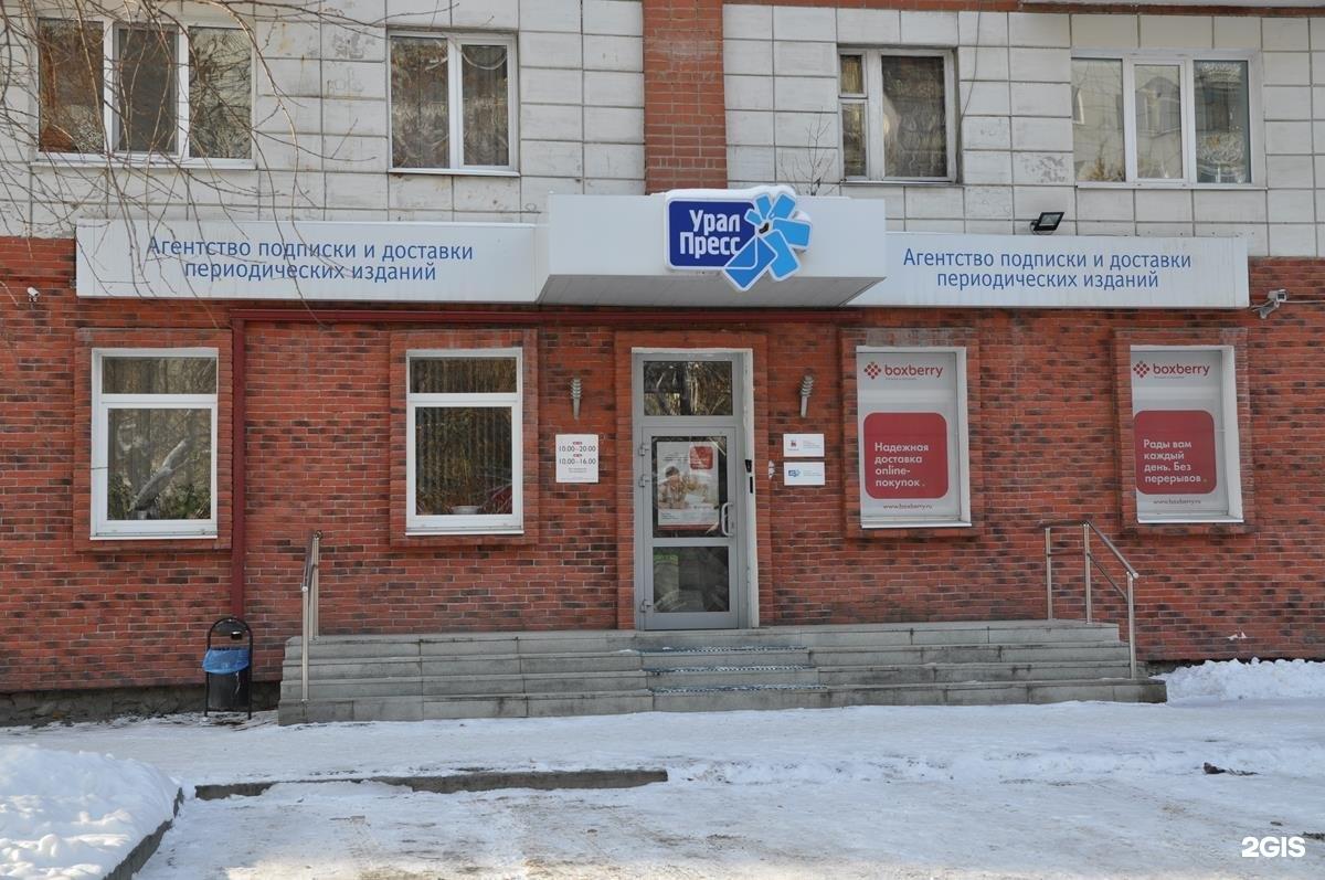 Агенства По Знакомству В Екатеринбурге