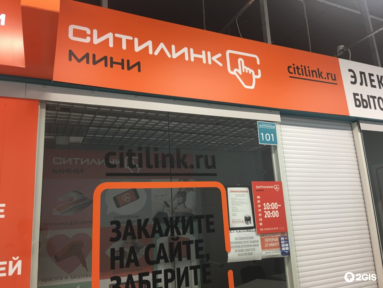 Ситилинк Интернет Магазин Березовский
