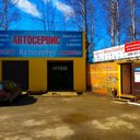 Авто Глобус, центр ремонта и автозапчастей Toyota, Renault, Ford